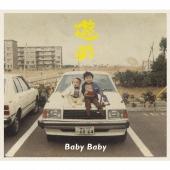 遊助/Baby Baby [CD+DVD] [SRCL-7857]