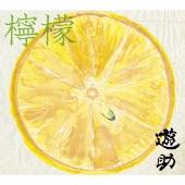 遊助/檸檬 [CD+DVD] [SRCL-8230]