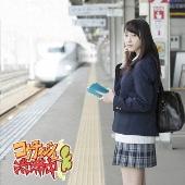 コケティッシュ渋滞中 [CD+DVD]<初回生産限定盤/Type-B>