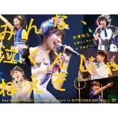 SKE48/みんな、泣くんじゃねえぞ。宮澤佐江卒業コンサートin 日本ガイシホール [SKE-D0050]