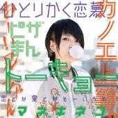 「カノエ上等。」 [CD+DVD]<初回限定盤>