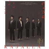 小林賢太郎コント公演 カジャラ♯1 『大人たるもの』