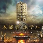 映画 「本能寺ホテル」 オリジナル・サウンドトラック