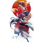 活撃 刀剣乱舞 1 [Blu-ray Disc+CD]<完全生産限定版>