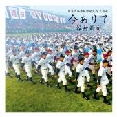 谷村新司/今ありて [IOCD-20248]
