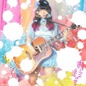 きゅるきゅる [CD+DVD]