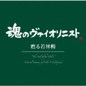 """魂のヴァイオリニスト""甦る若林暢"