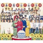 日本の夏からこんにちは [CD+DVD+ジグソーパズル]<完全生産限定盤>