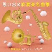 思い出の吹奏楽名曲集
