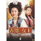 イ・ヨウォン/善徳女王 DVD-BOX II  [PCBG-61462]