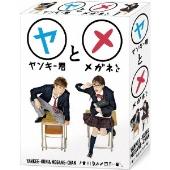 成宮寛貴/ヤンキー君とメガネちゃん DVD-BOX [DABA-0724]