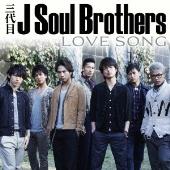 三代目 J Soul Brothers from EXILE TRIBE/LOVE SONG [CD+DVD] [RZCD-46783B]