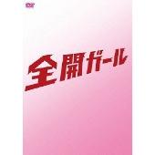 全開ガール ~ディレクターズカット~ DVD-BOX