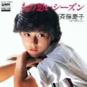 斉藤慶子/もの想いシーズン [MSCL-10787]
