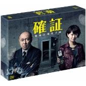 高橋克実/確証~警視庁捜査3課 DVD BOX [TDV-23350D]