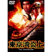 東京湾炎上【期間限定プライス版】[TDV-23438D][DVD]