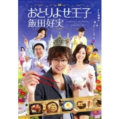 近江陽一郎/おとりよせ王子 飯田好実 DVD-BOX [PCBG-61406]