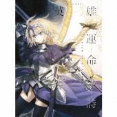 英雄 運命の詩 [CD+DVD]<期間生産限定盤>