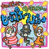 『ケロポンズとQ-TAROのヒップホッぷぅー [CD+DVD]』