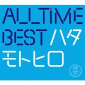 ALL TIME BEST ハタモトヒロ [2CD+DVD]<初回限定盤>