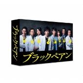 ブラックペアン Blu-ray BOX<初回仕様>