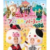 NHKおかあさんといっしょ 最新ソングブック ブー!スカ・パーティー!