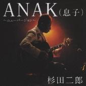 杉田二郎/ANAK(息子)~ニューバージョン~ [CD+DVD] [PKCP-2056]