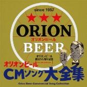 BEGIN/オリオンビール55周年記念 オリオンビールCMソング大全集 [TECI-1338]