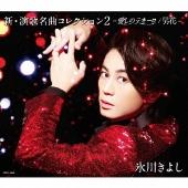 新・演歌名曲コレクション2 -愛しのテキーロ/男花-<通常盤/Bタイプ>