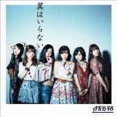 翼はいらない [CD+DVD]<初回限定盤/Type C>