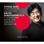 ショスタコーヴィチ:交響曲第5番