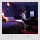 きみに会いたい-Dance with you- [CD+DVD+ブックレット]<初回限定映像盤>
