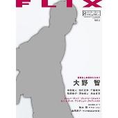 FLIX 2017年8月号