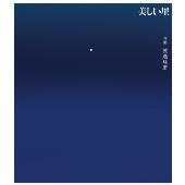 映画「美しい星」オリジナル・サウンドトラック