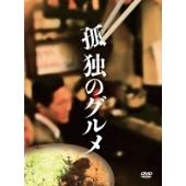 松重豊/孤独のグルメ DVD-BOX [PCBE-63200]