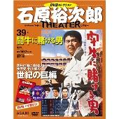 石原裕次郎シアター DVDコレクション 39号 2019年1月6日号 [MAGAZINE+DVD]