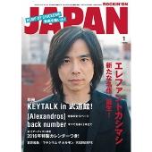 ROCKIN' ON JAPAN 2016年1月号