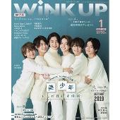 WiNK UP 2020年1月号