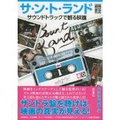 サ・ン・ト・ランド サウンドトラックで観る映画