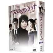 Park Yong Ha/ザ・スリングショット~男の物語 DVD-BOXII [ZMSY-5202]