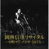 岡林信康/岡林信康リサイタル 中野サンプラザ・1975 [OK-005]