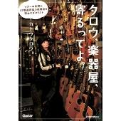 タロウ、楽器屋、寄るってよ。 ツアーの合間に47都道府県の楽器店を訪ねたギタリスト