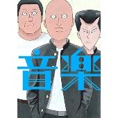 アニメーション映画『音楽』豪華版 [Blu-ray Disc+DVD]<数量限定豪華版>
