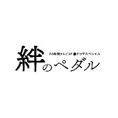 24時間テレビ42ドラマスペシャル 「絆のペダル」