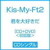 君を大好きだ [CD+DVD]<初回盤>