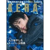 AERA 2018年2月19日号 増大号【表紙:羽生結弦】