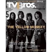 TV Bros. 2019年5月号