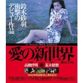高橋伴明/愛の新世界 [THD-20961]