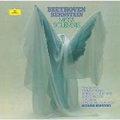 ベートーヴェン: ミサ・ソレムニス<タワーレコード限定>