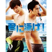 君に泳げ! [Blu-ray Disc+DVD]